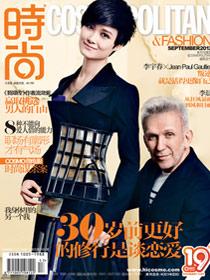《时尚COSMO》封面:李宇春 高缇耶