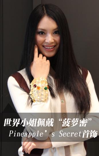 """新科世界小姐伦敦时装周 与""""菠萝蜜""""亲密接触"""