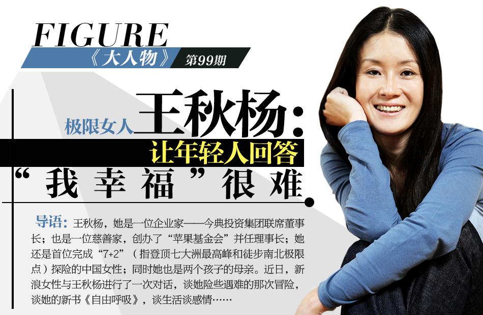 """极限女人王秋杨:让年轻人回答""""我幸福""""很难"""