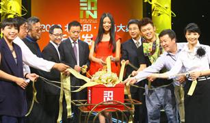2009北京印时尚大典