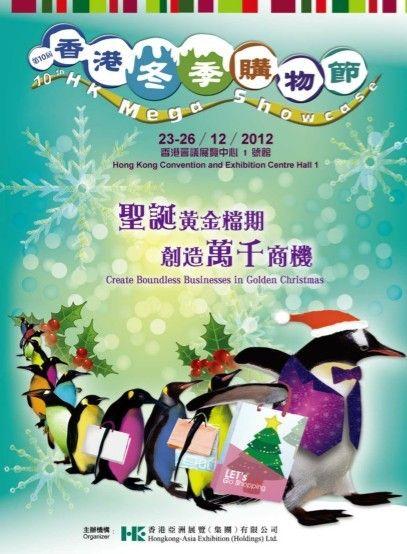 第十届香港冬季购物节