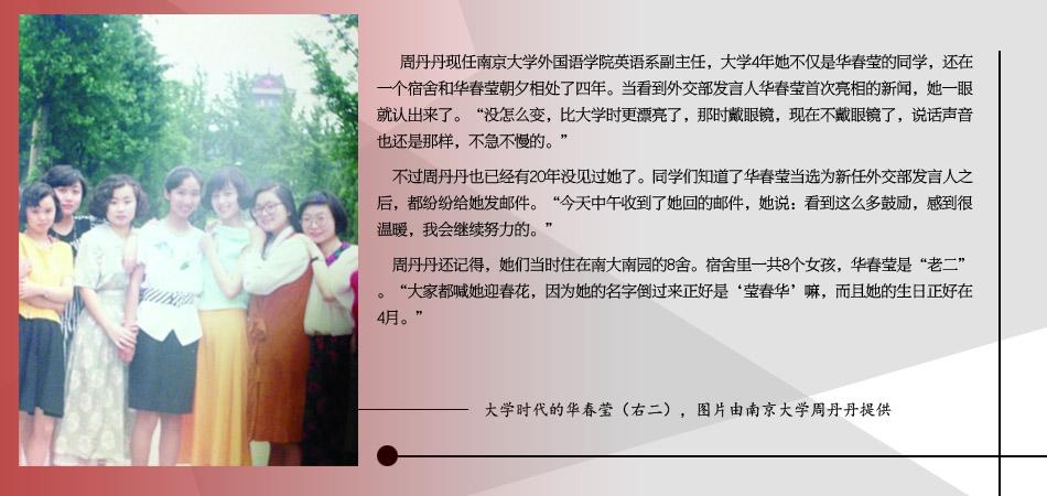 """大学舍友喊她""""迎春花"""" 20年没怎么变"""