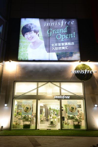 【有意思】innisfree北京首家旗舰店清新揭幕