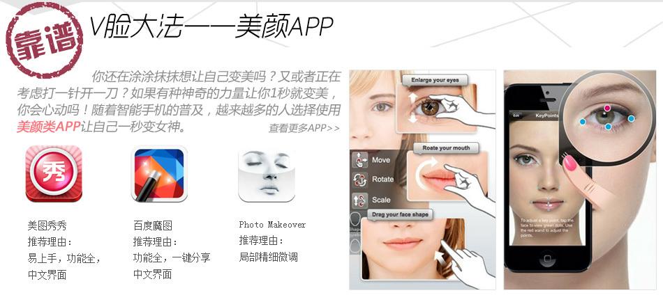 美颜App