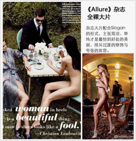 《Allure》杂志的全裸大片