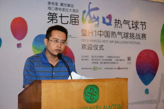 海口市文化广电出版体育局副局长邢为坚致欢迎词