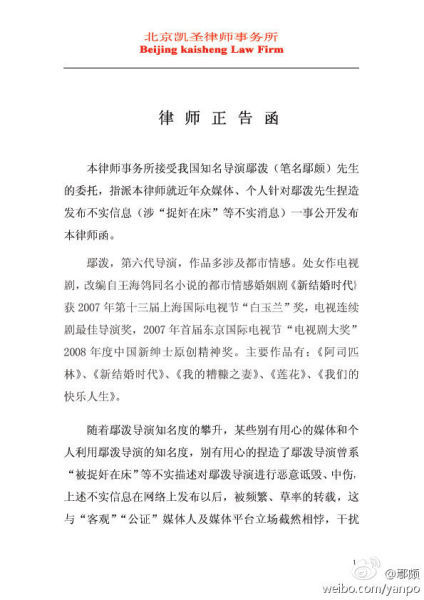 网传鄢颇曾被梅婷捉奸在床 男方:假新闻