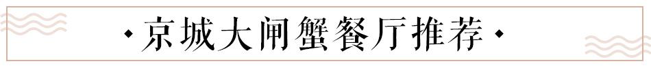 老师好第一期:乔振宇教你优雅拆蟹_新浪时尚_新浪网