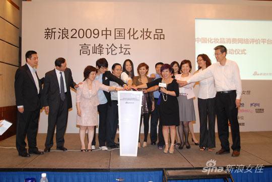 全体嘉宾参与中国化妆品消费网络评价平台的启动仪式图片