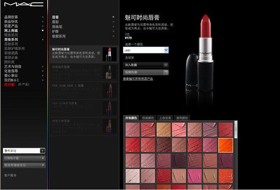 网站a:M.A.C中国区官方电子商务网站全新上线-U9SEO