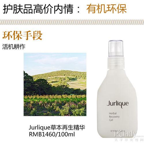 Jurlique草本再生精华