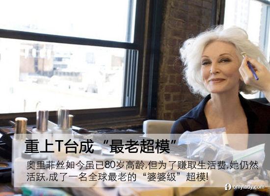 奥里菲丝成T台最老超模
