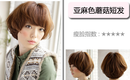 亚麻色蘑菇短发