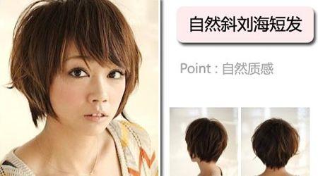 自然斜刘海短发
