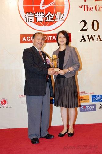 2009中国信誉企业认证获奖企业-宜家家?h 企业服务