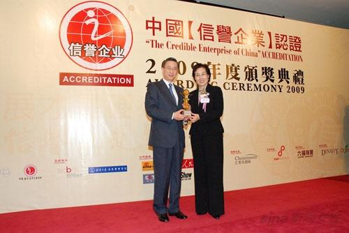 2009中国信誉企业认证获奖企业-中国移动 企业服务