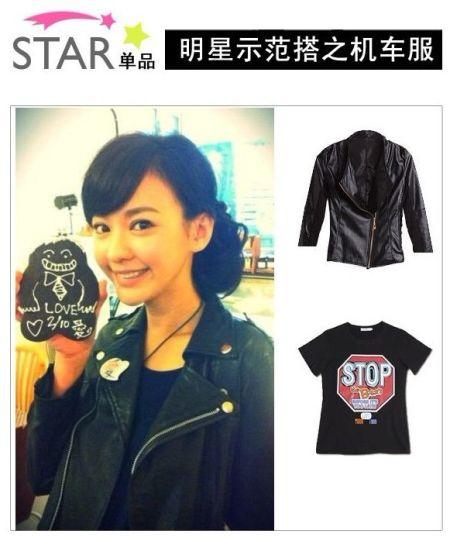 陈妍希黑色T搭配黑色小皮衣