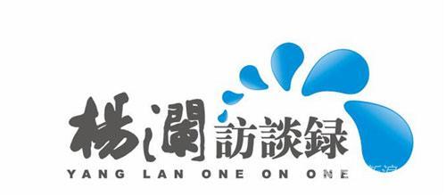 《杨澜访谈录》Logo