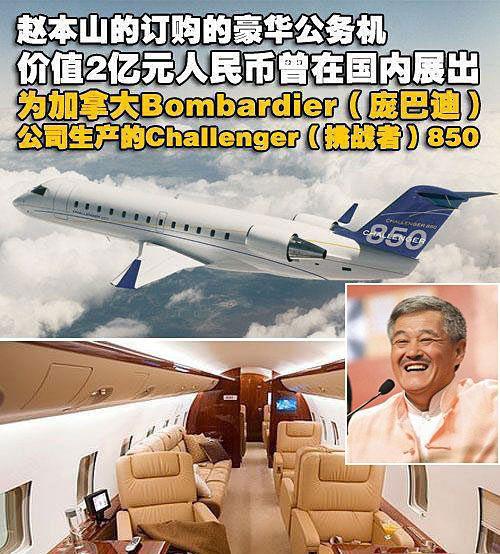 """赵本山的私人飞机""""本山号"""""""
