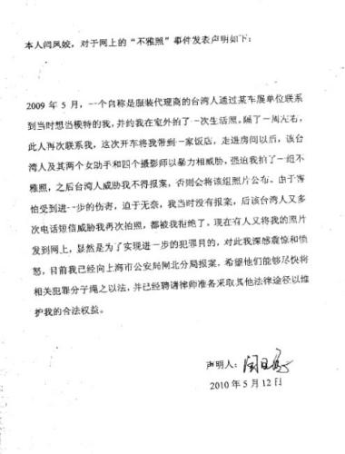 闫凤姣曾发表声明