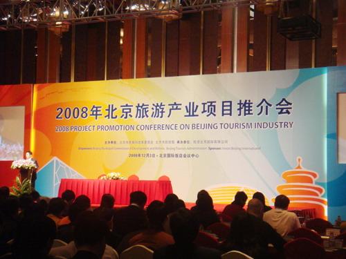 潮星文化宋美遐出席08北京旅游产业项目推介会