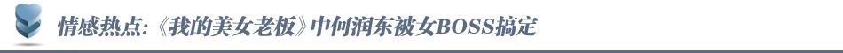 """关注:《我的美女老板》上映 何润东领衔男版灰姑娘"""""""