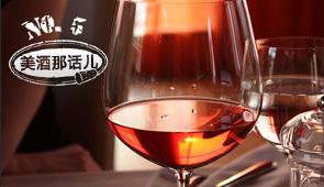 情迷桃红酒