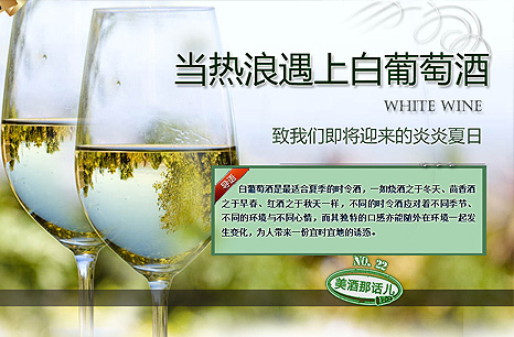 致炎夏:青春范儿白葡萄酒