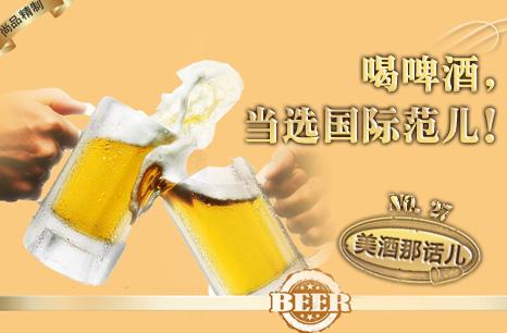啤酒的国际范儿