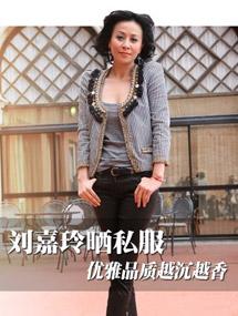 刘嘉玲晒私服优雅品质越沉越香