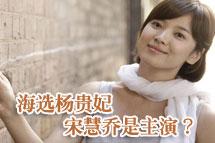 海选杨贵妃22位女星优劣评析