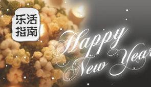 中国100家顶级餐厅新年推荐