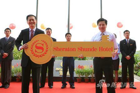 顺德喜来登酒店正式开业(图)图片