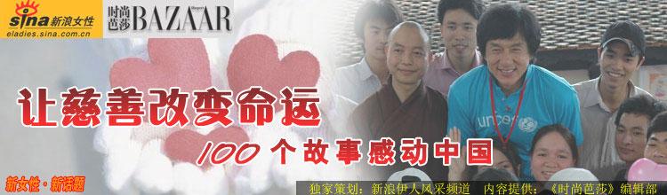 让慈善改变命运 100个故事感动中国
