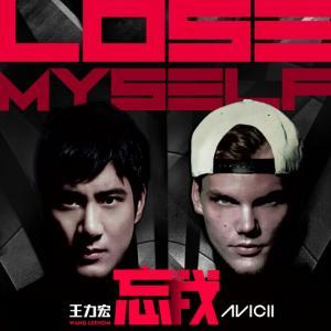Lose Myself 忘我-王力宏