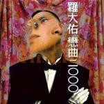 恋曲2000