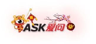 10iasklogo 各网站2010年春节Logo集合