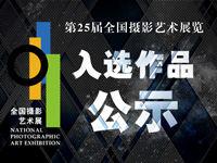 第25届全国摄影艺术展览入选作品结果产生