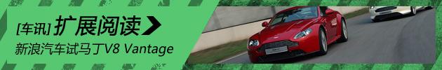新浪汽车试驾阿斯顿-马丁V8 Vantage
