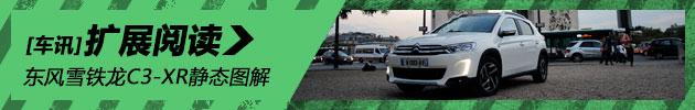 东风雪铁龙首款SUV C3-XR静态图解