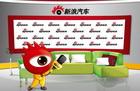 北京车展欢乐拍模板