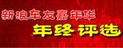 2008新浪车友嘉年华