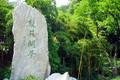 两日往返:杭州