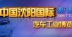 沈阳国际汽车博览会