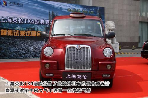 图为上海英伦TX4前脸
