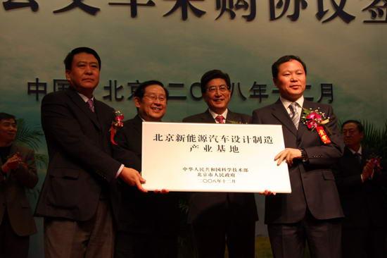 2008年12月28日,全国政协副主席、科技部部长万钢、北京市市长郭金龙向福田汽车授予新能源汽车设计制造产业基地牌匾