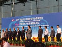 2007中国汽车产业发展国际论坛
