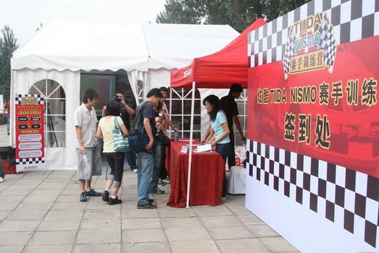东风日产NISMO赛手训练营--参赛选手签到