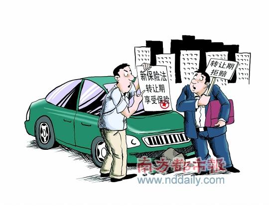 新保险法10月1日起实施 二手车转让期可享保险