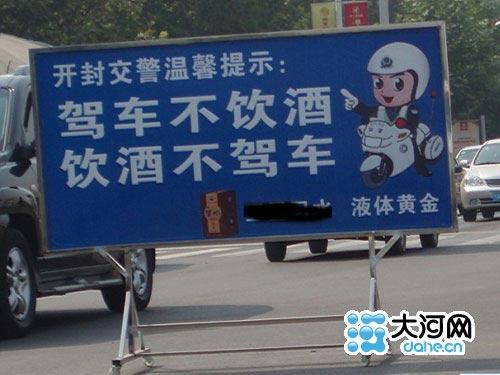 交警提示与酒广告同居一块警示牌